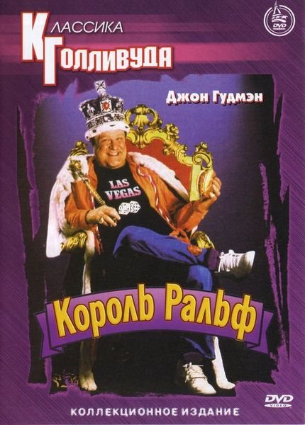 Король Ральф 1991 - Юрий Живов