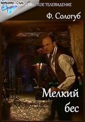 Фёдор Сологуб - Мелкий бес (1983) WEBRip