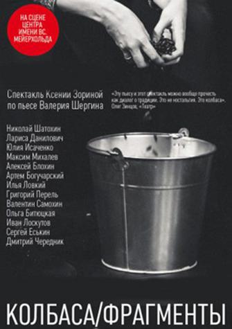 Колбаса / Фрагменты (Ксения Зорина) [2014 г., Драма, экранизация,SATRip] Центр имени Всеволода Мейерхольда