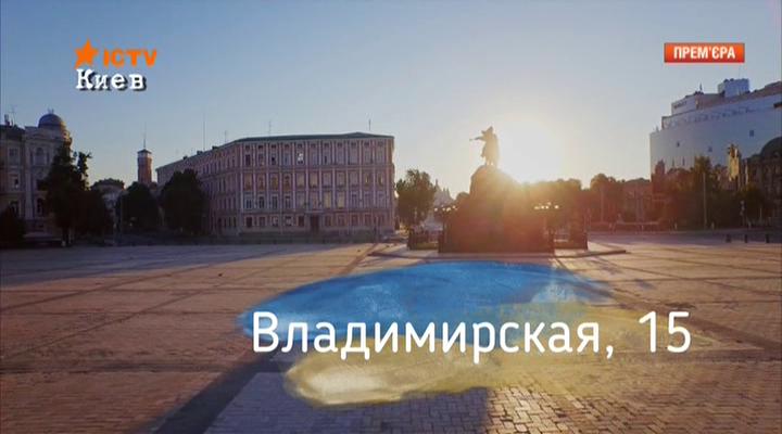Владимирская 15 Сезон 1-2 (2015) Все серии