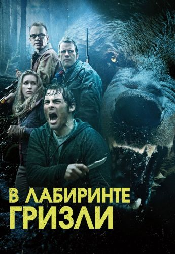 Гризли / Into the Grizzly Maze (2015) BDRip [H.264 / 720p]