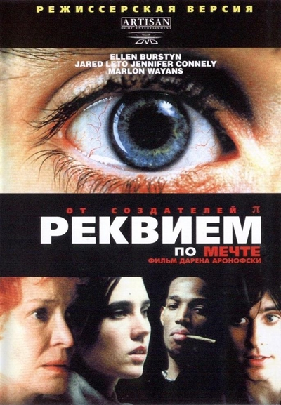 Реквием по мечте / Requiem for a Dream (2000) BDRip [H.264] [Directors Cut]