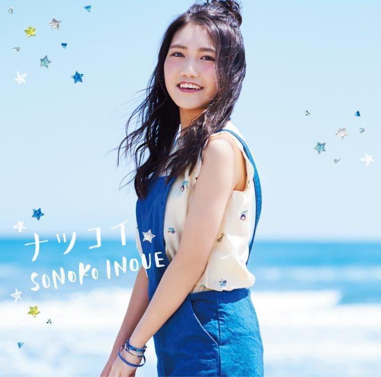 20160714.01.06 Sonoko Inoue - Natsu Koi cover.jpg