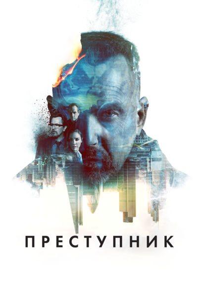 Преступник / Criminal (2016) WEB-DL [1080p] ATV