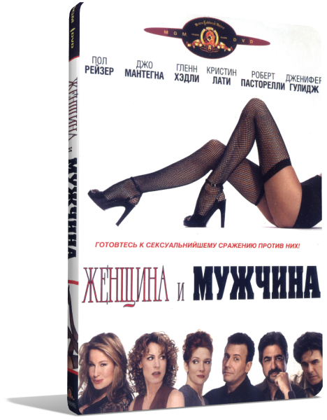 Женщины против мужчин / Women vs. Men (Чазз Пальминтери / Chazz Palminteri) [2002, США, Комедия, DVDRip] AVO (Сергей Визгунов)