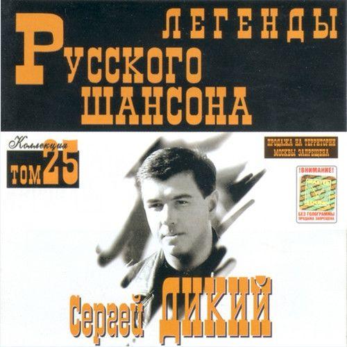 Сергей Дикий - Легенды Русского шансона (Том 25) / [2001, Шансон, MP3]