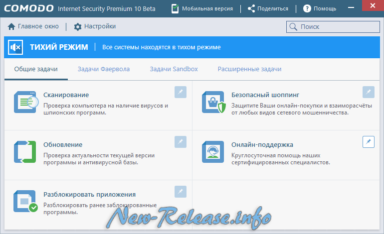 Comodo Internet Security Premium 10.0.0.6071