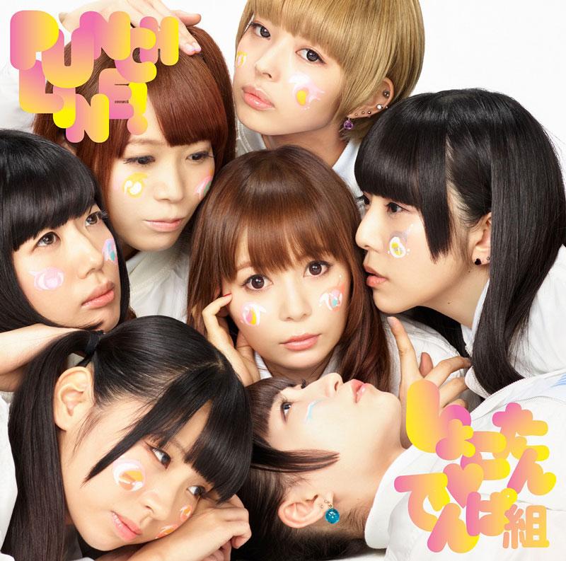 20160716.04.01 Shokotan loves Dempagumi.inc - Punch Line! (Limited Edition) (DVD.iso) cover 1.jpg
