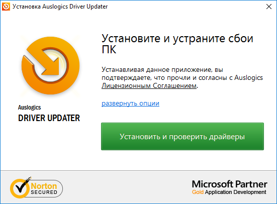 Auslogics Driver Updater 1.9.1.0 Final