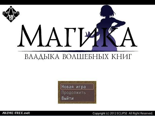 Magica - The Lord of the Magic Books / Магика - Владыка Волшебных Книг [2012] [Cen] [jRPG] [RUS] H-Game