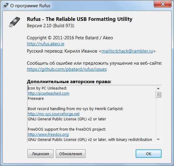 Rufus 2.10 (Build 973) Final Portable (2016) MULTi / Русский