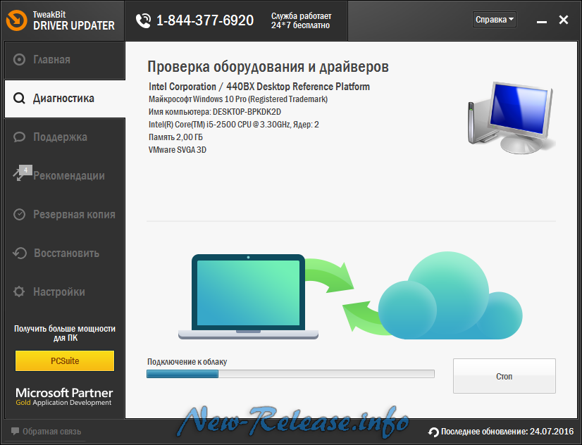 TweakBit Driver Updater 1.8.0.0 Final