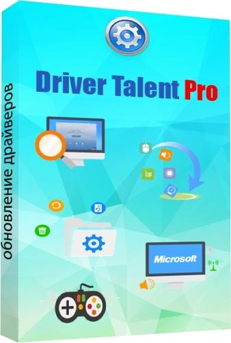 Driver Talent Pro 6.4.47.146