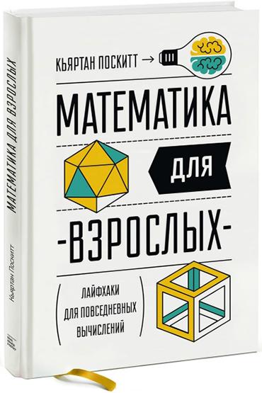 Кьяртан Поскитт - Математика для взрослых. Лайфхаки для повседневных вычислений (2016) PDF