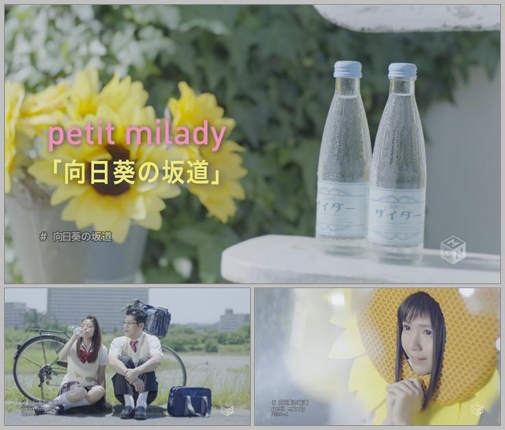 20160804.22.03 petit milady - Himawari no Sakamichi (PV) (JPOP.ru).ts.jpg