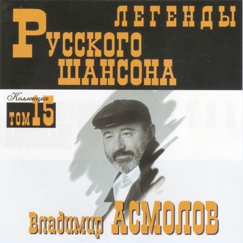 Владимир Асмолов - Легенды Русского шансона (Том 15) / [2000, Шансон, MP3]