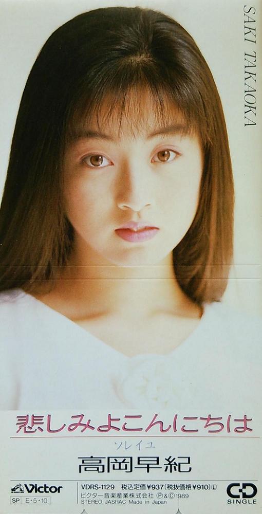 20160808.10.10 Saki Takaoka - Kanashimi yo Konnichiwa (1989) cover.jpg