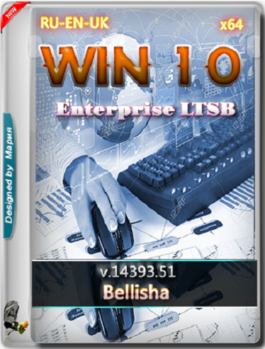 Win 10 Enterprise 2016 LTSB (Configured) 14393.51-67 x64 (RU-EN-UK) Bellisha Alekseevna