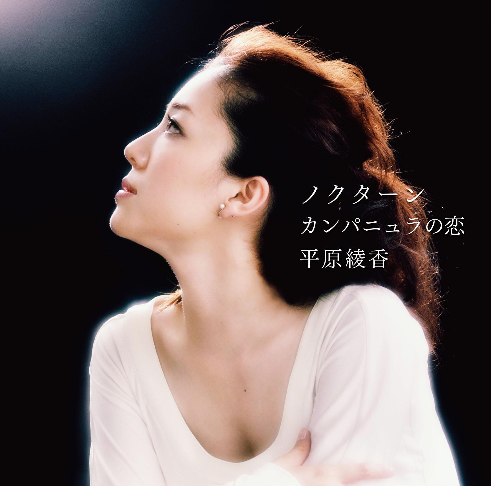 20160816.03.31 Ayaka Hirahara - Nocturne ~ Campanula no Koi cover.jpg
