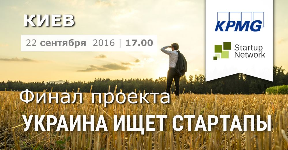 Финал проекта «Украина ищет стартапы»