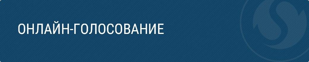 Онлайн-голосование: 56-я Битва Стартапов, Киев