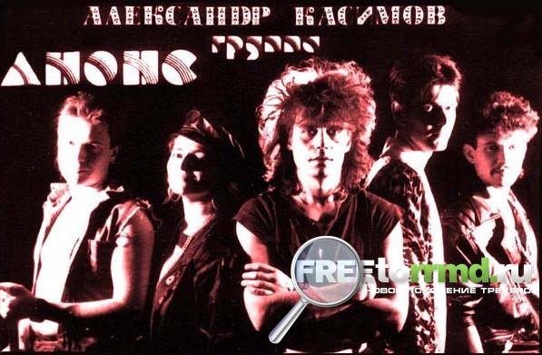 """группа однодневка """"Анонс"""" и Асмолов..."""