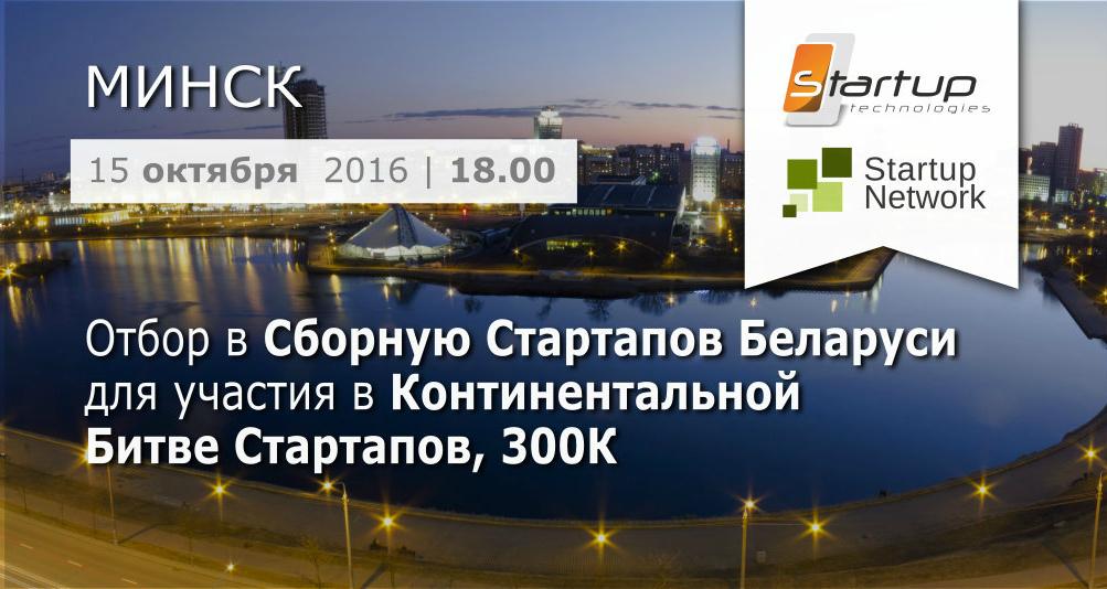 Отбор в Сборную Стартапов Беларуси для участия в Континентальной Битве Стартапов, 300К
