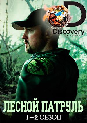 Discovery. Лесной патруль [01 сезон: 01-03 выпуски] | HDTVRip | P1