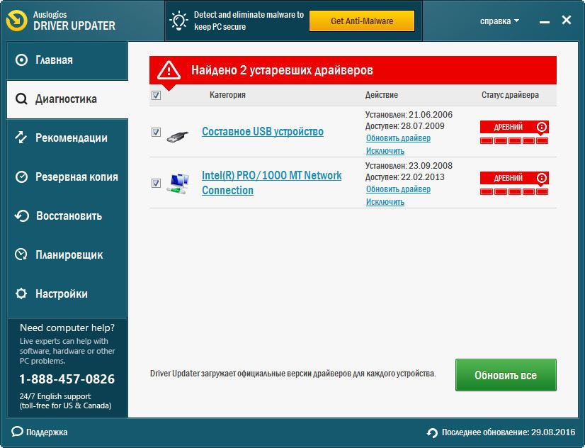 Auslogics Driver Updater 1.9.0.0 DC 26.08.2016 RePack (& Portable) by D!akov