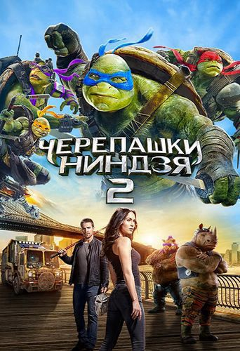 ���������-������ 2 / Teenage Mutant Ninja Turtles: Out of the Shadows (2016) WEB-DL 1080p | iTunes