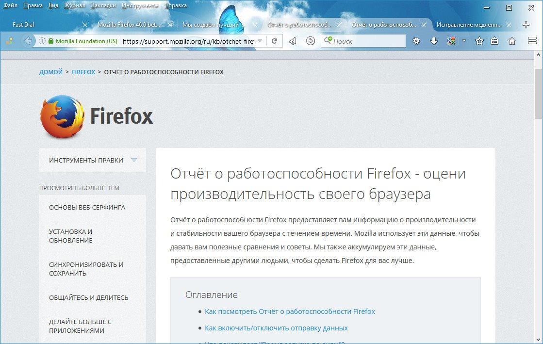 Mozilla Firefox 49.0 beta 8 x86/x64 (2016) Русский