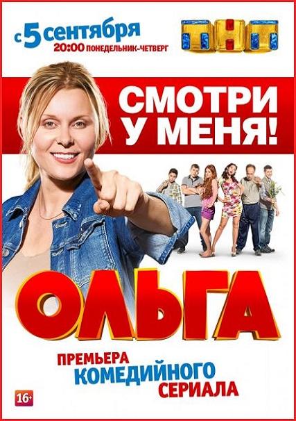 Ольга (1 сезон 2016) WEB-DLRip