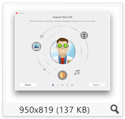 DiskDrill Enterprise 3.0.756 (2016) Multi/Rus