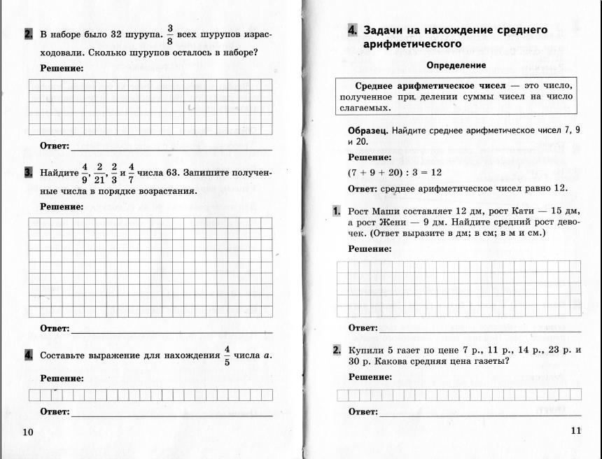 Гдз Межуева Ю.в Математика 4 Класс