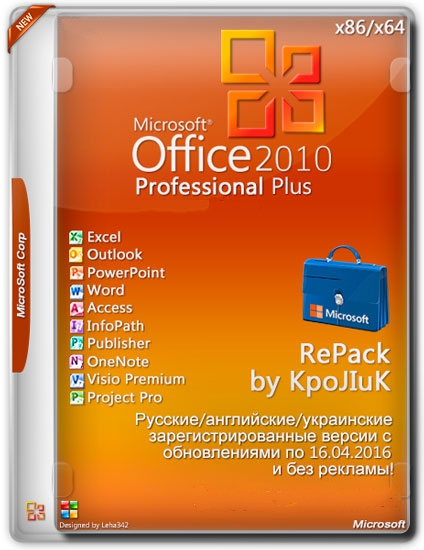 Microsoft Office 2010 Professional Plus + Visio Pro + Project Pro 14.0.7180.5002 SP2 (x86/x64 ISO) RePack by KpoJIuK [Multi/Ru]