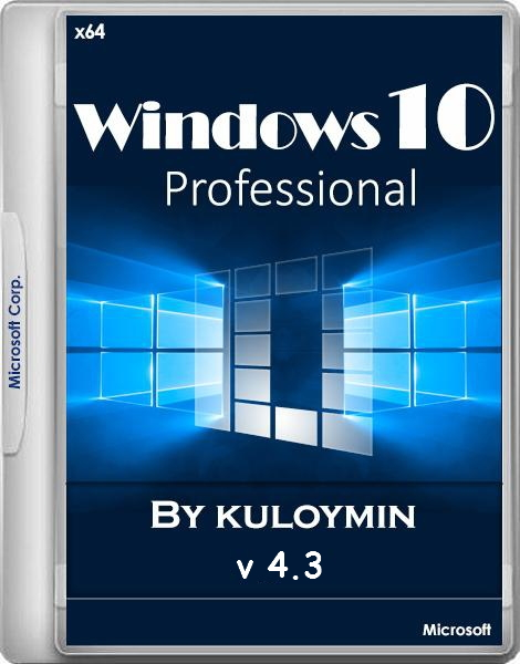 Windows 10 Pro x64 by kuloymin v4.3 (esd) [Ru]