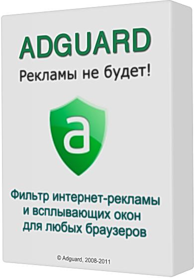 Adguard 6.1 (build 258.1302) Самый лучший способ убрать рекламу!