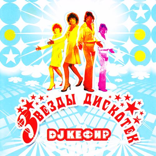 (Disco) [CD] VA - Dj Кефир - Звёзды Дискотек - 2004, FLAC (image+.cue), lossless