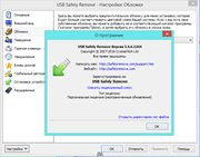 USB Safely Remove 5.4.6.1244 RePack by KpoJIuK (x86-x64) (2016) Multi/Rus