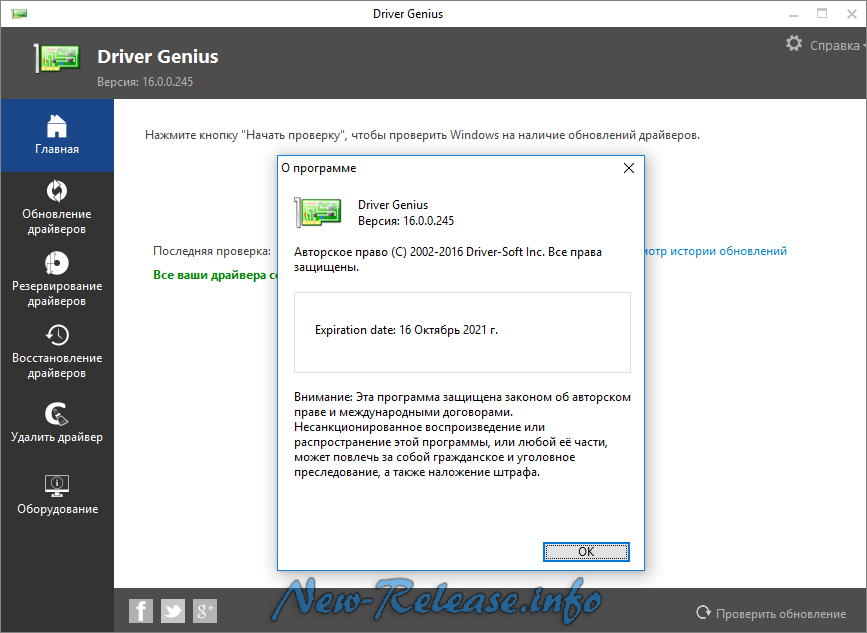 Driver Genius Professional 16.0.0.245 Final