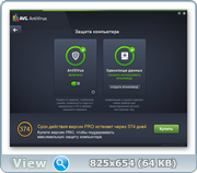 AVG AntiVirus 2016 16.121.7859 (x86-x64) (2016) Multi/Rus