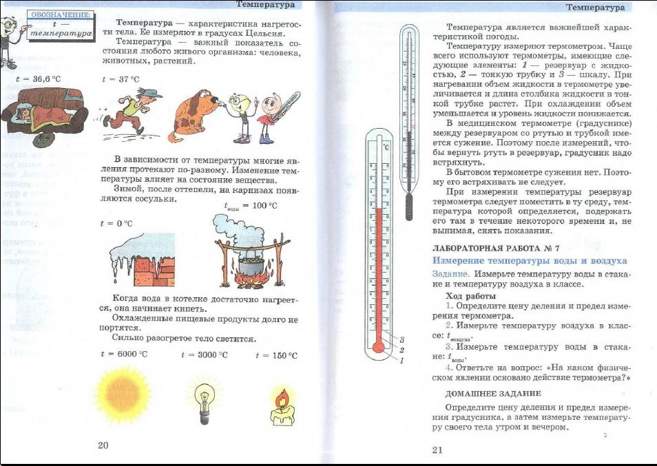 Физика для 8 класса перышкин читать