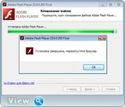 Adobe Flash Player 23.0.0.205 Final [3 в 1] RePack by D!akov (x86-x64) (2016) Multi/Rus