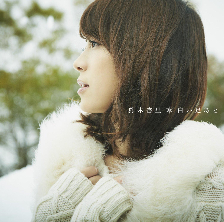 20161029.21.04 Anri Kumaki - Shiroi Ashiato cover.jpg