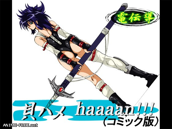 Kai hame haaaaan!! (animation + comic edition) [2009] [Cen] [CG, Animation] [JAP,ENG] H-Game