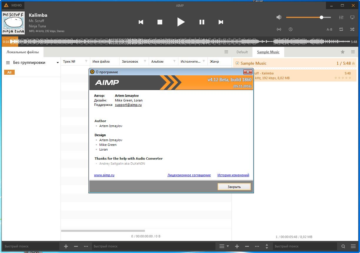 AIMP 4.12 Build 1860 Beta + Portable