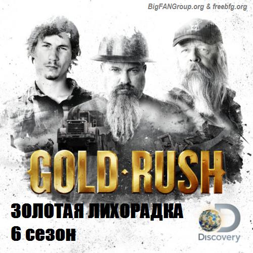 Изображение для Discovery: Золотая лихорадка / Gold Rush, Сезон 6, Серии 1-23 из 23 + спецвыпуск (2016) SATRip by vn_tuzhilin (кликните для просмотра полного изображения)