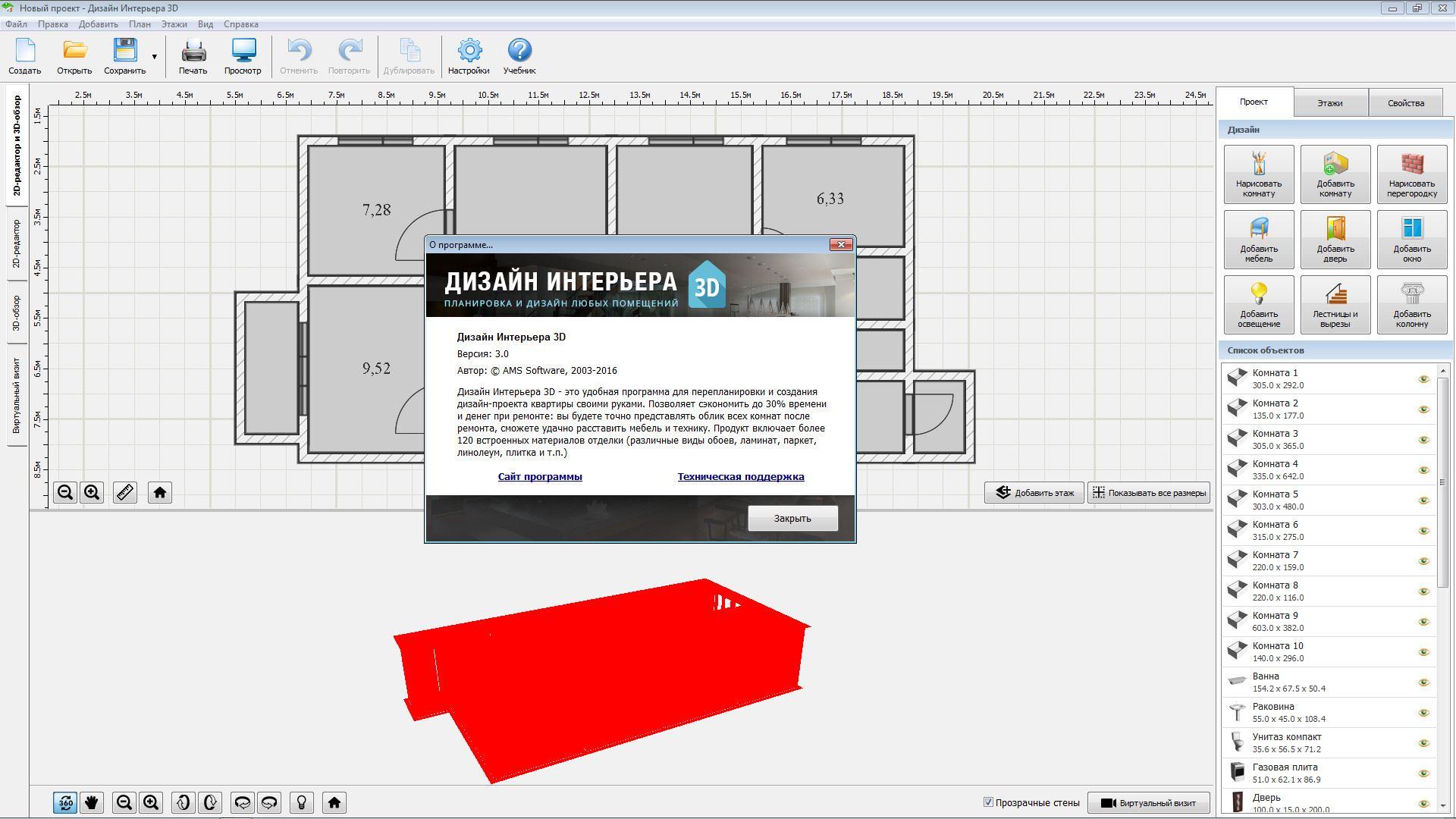 Дизайн Интерьера 3D 3.0 RePack (2016) Русский