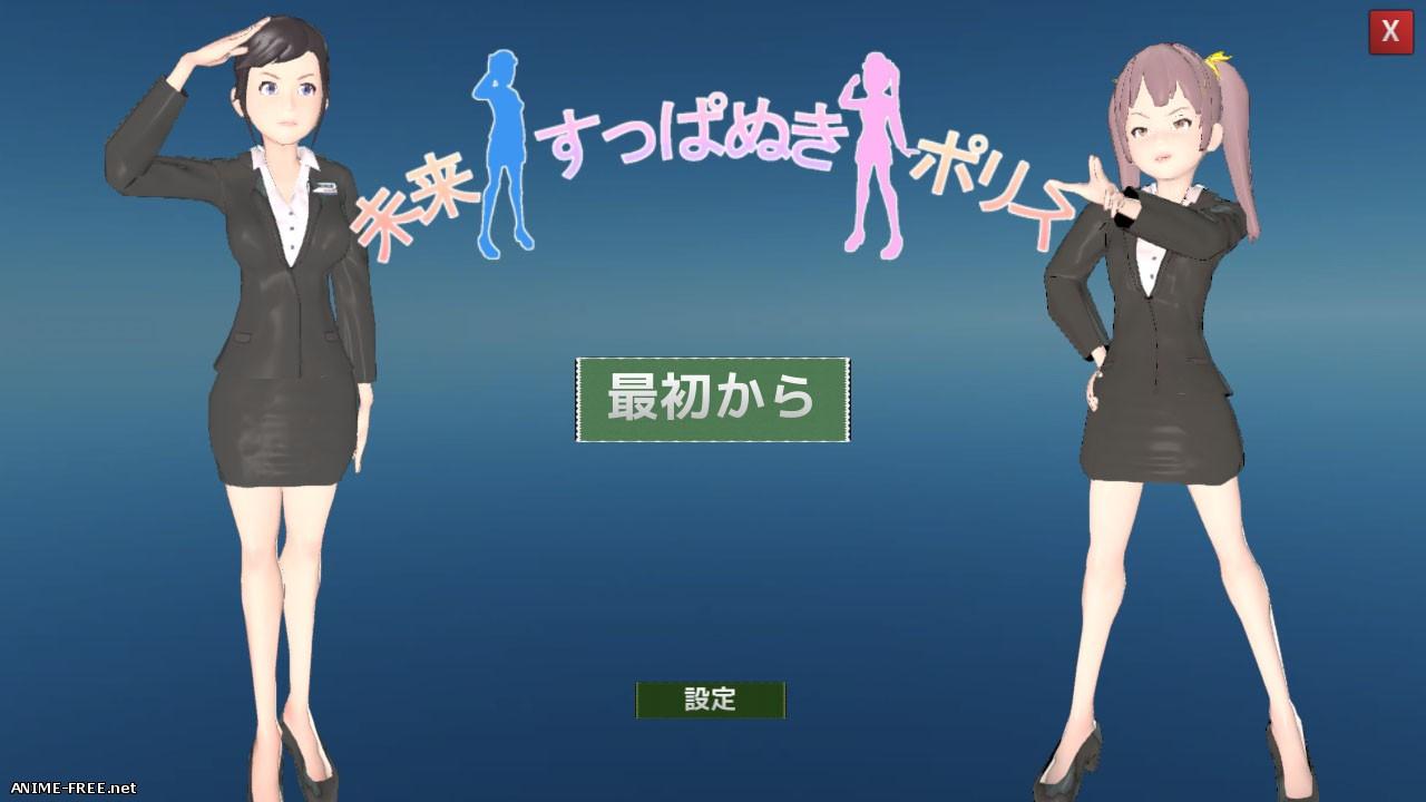 Future SUPPANUKI Police [2016] [Cen] [Action, 3DCG] [JAP] H-Game