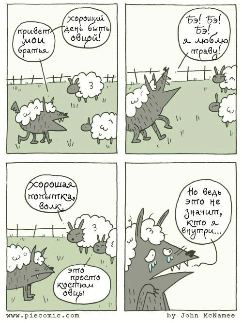 Волк в костюме овцы